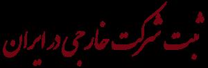 ثبتشرکت خارجی در ایران